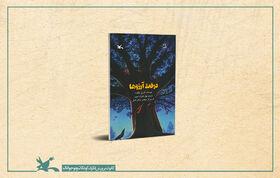 کتاب «درخت آرزوها» منتشر شد