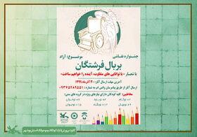 در بوشهر «دستان کودکان خاص هنر می آفرینند»