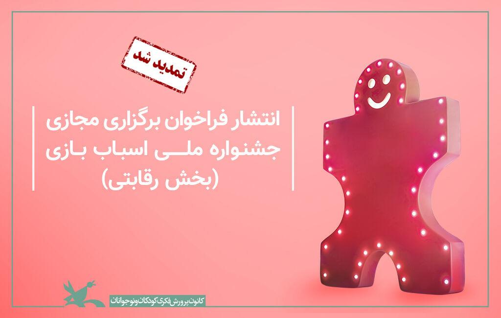 تمدید مهلت بخش رقابتی ششمین جشنواره ملی اسباببازی کانون