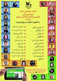 آغاز فعالیت دوره های تخصصی برخط(آنلاین)کانون پرورش فکری کودکان و نوجوانان استان یزد