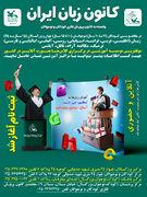 راهاندازی مرکز آموزشی  «پردیسان» در استان قم