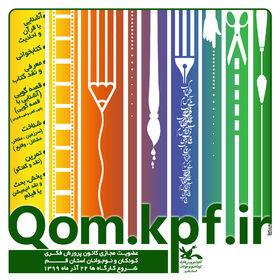 افتتاح کارگاههای مجازی مراکز فرهنگی و هنری کانون پرورش فکری قم