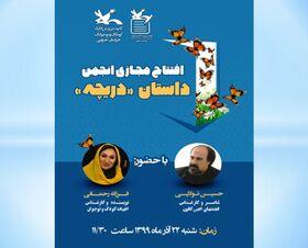 یک صدو چهاردهمینانجمن ادبی کانون در خراسان جنوبی افتتاح شد