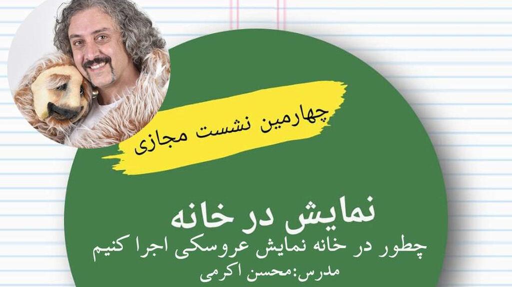 چهارمین نشست مجازی انجمن هنرهای نمایشی کانون پرورش فکری کودکان و نوجوانان استان یزد