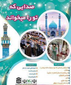 2عنوان برگزیده مسابقه نماز سهم کانون لرستان شد