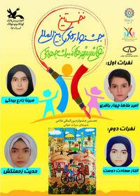 درخششی دیگر برای اعضاء کانون پرورش فکری کودکان و نوجوانان استان یزد