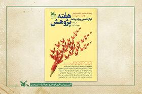 اعلام ویژهبرنامههای کانون استان اردبیل به مناسبت هفته پژوهش