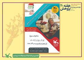 طرح داستان در انجمن داستان استان بوشهر