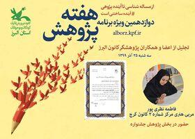 پژوهشگران کانون البرز در قاب تصویر
