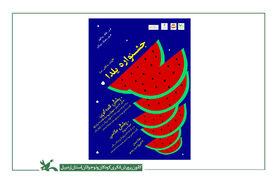 جشنواره یلدا در دو بخش قصهگویی و عکاسی برگزار میشود