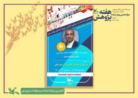 بررسی و خوانش الفبای زبان موسیقی در سومین نشست انجمن سرود استان بوشهر