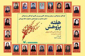 راهیابی پژوهشگران استان همدان به دوازدهمین جشنواره سراسری پژوهش