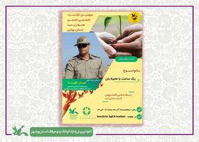 اعضای کانون استان بوشهر یک ساعت محیط بان بودند