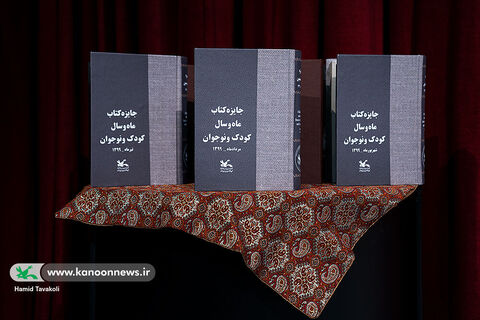 Silver Kanoon Bird Granting Ceremony to the Best Books of the Summer Season