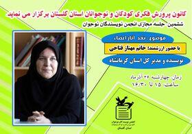 آثار اعضای انجمن نویسندگان کانون پرورش فکری گلستان نقد شد