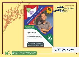 بررسی انتخاب نمایشنامه در انجمن نمایش استان بوشهر