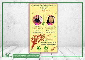 کودکان بوشهری قصه های علمی شنیدند