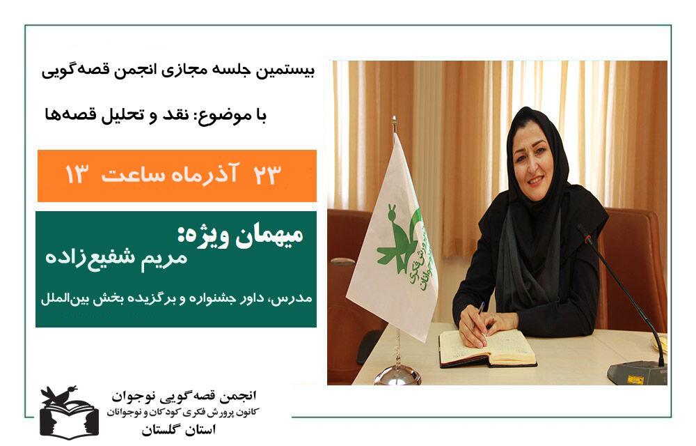 بیستمین جلسه انجمن قصهگویی کانون گلستان برگزار شد