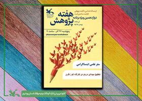 اعضای کانون پرورش فکری استان بوشهر به سفر علمی رفتند