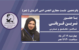 پانزدهمین نشست مجازی انجمن ادبی آفرینش کانون استان اردبیل برگزار شد