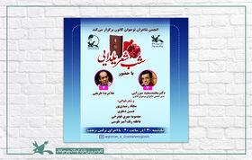 پخش زنده ویژهبرنامهی شعرخوانی شب یلدا