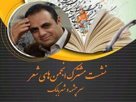 نشست مشترک انجمنهای شعر سرچشمه و شهربابک برگزار شد