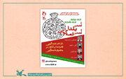 شب یلدایی پر از قصه و رنگ میهمان صفحههای مجازی کانون