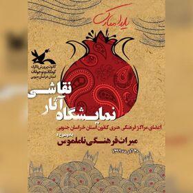 نمایشگاه مجازی آثار نقاشی با موضوع میراث فرهنگی ناملموس
