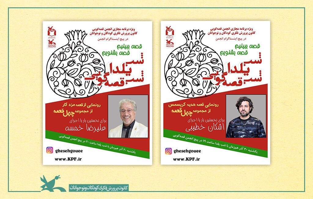 دو قصه از «چهل قصه»، هدیه شب یلدای کانون به ایرانیان