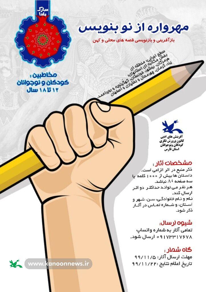 پنج عضو کانون کرمان در مهرواره ادبی «از نوبنویس» برگزیده شدند