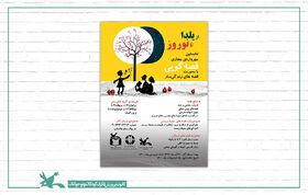 فراخوان مهرواره قصهگویی «از یلدا تا نوروز»