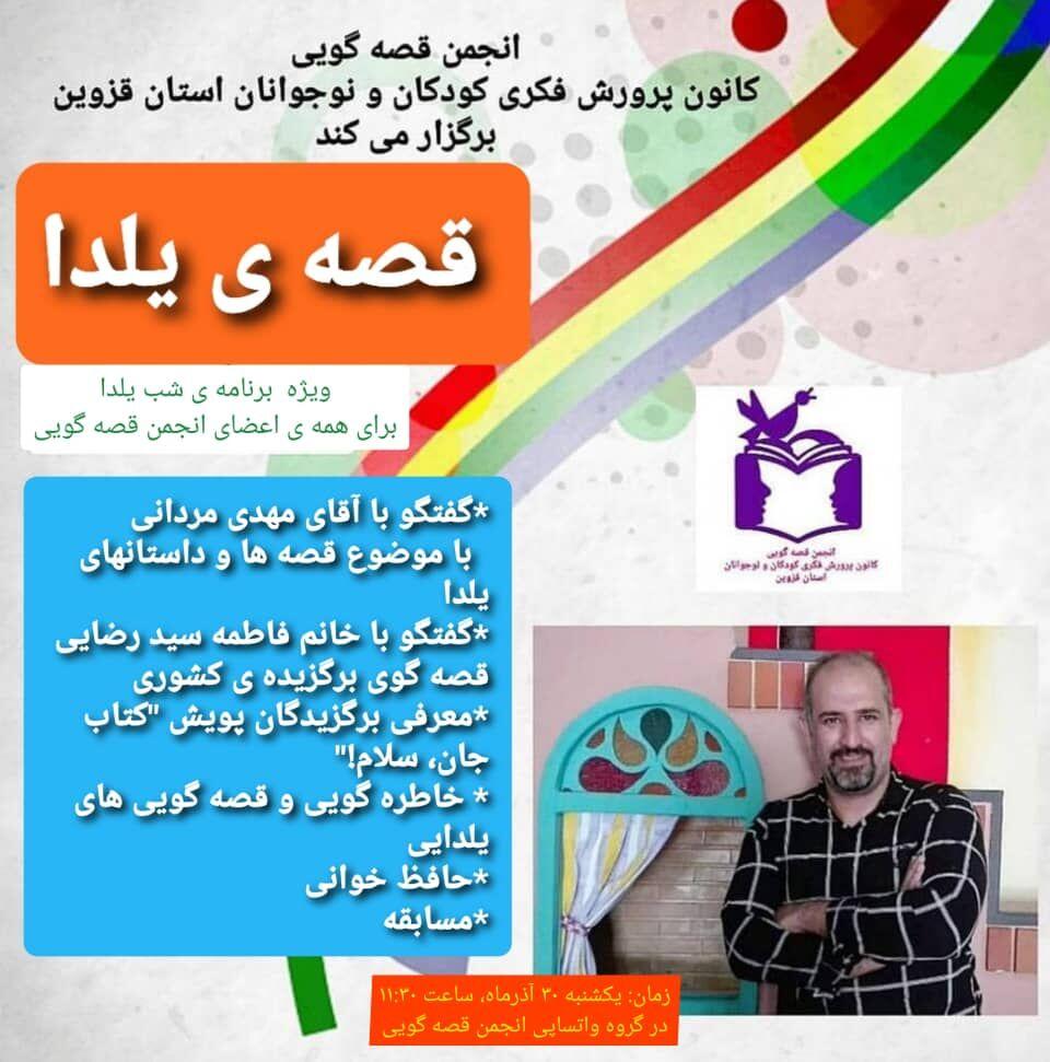 گرامیداشت آیین یلدا در کانون استان قزوین
