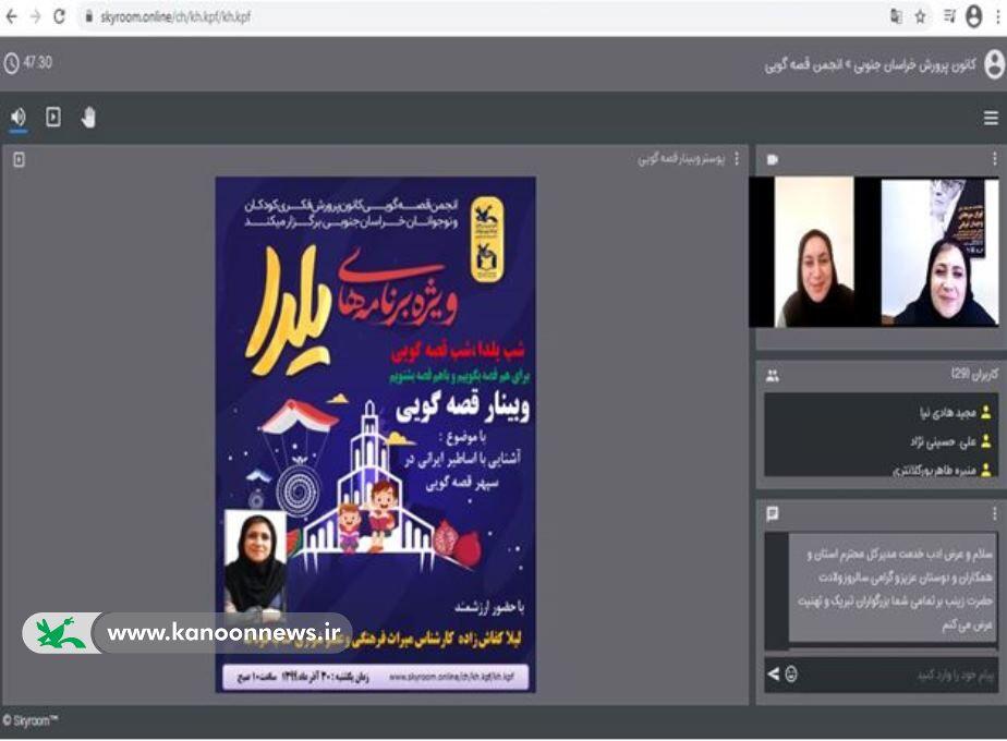 وبینار آشنایی با اساطیر ایرانی در سپهر قصه گویی