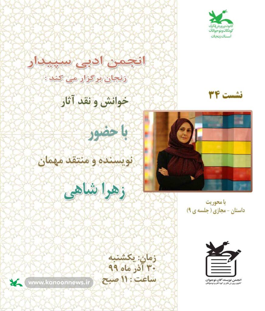 سی و چهارمین جلسهی انجمن ادبی سپیدار زنجان با محوریت داستان