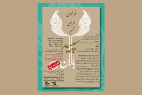 کانون کرمان سه برگزیده در مسابقه طراحی تمبر «سپیدبالان» داشت
