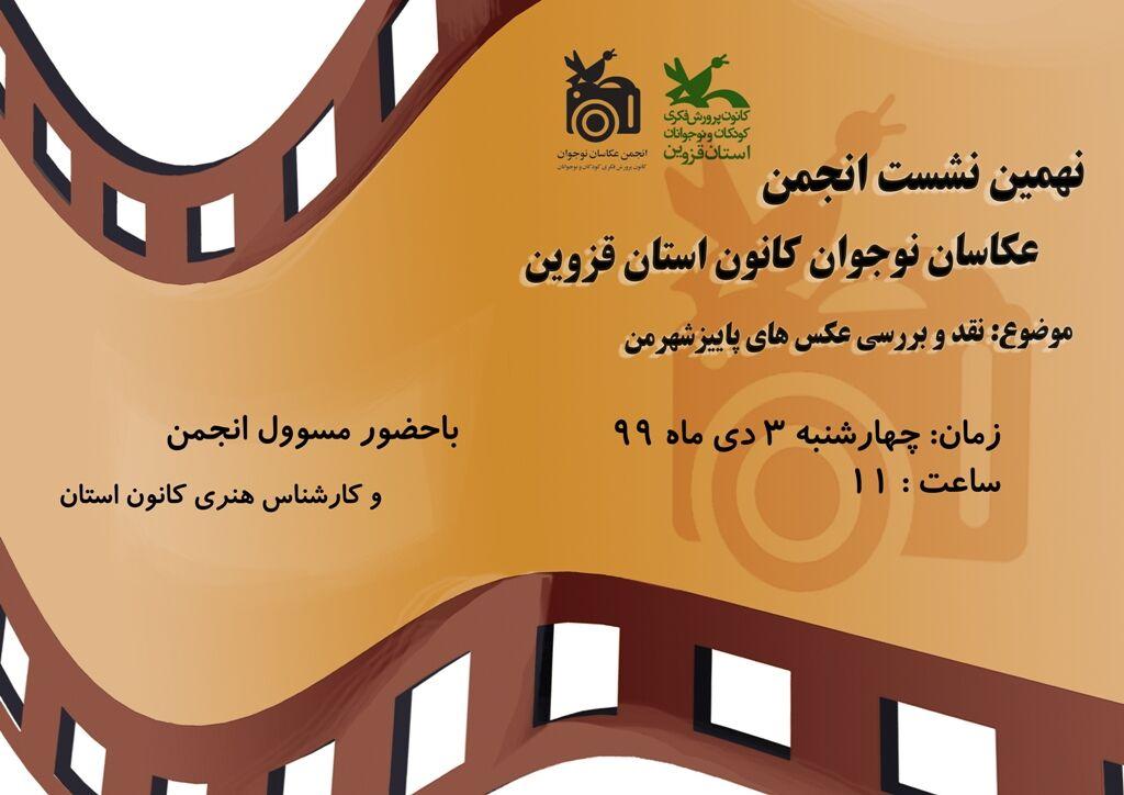 برگزاری نهمین نشست مجازی انجمن عکاسان نوجوان کانون استان قزوین