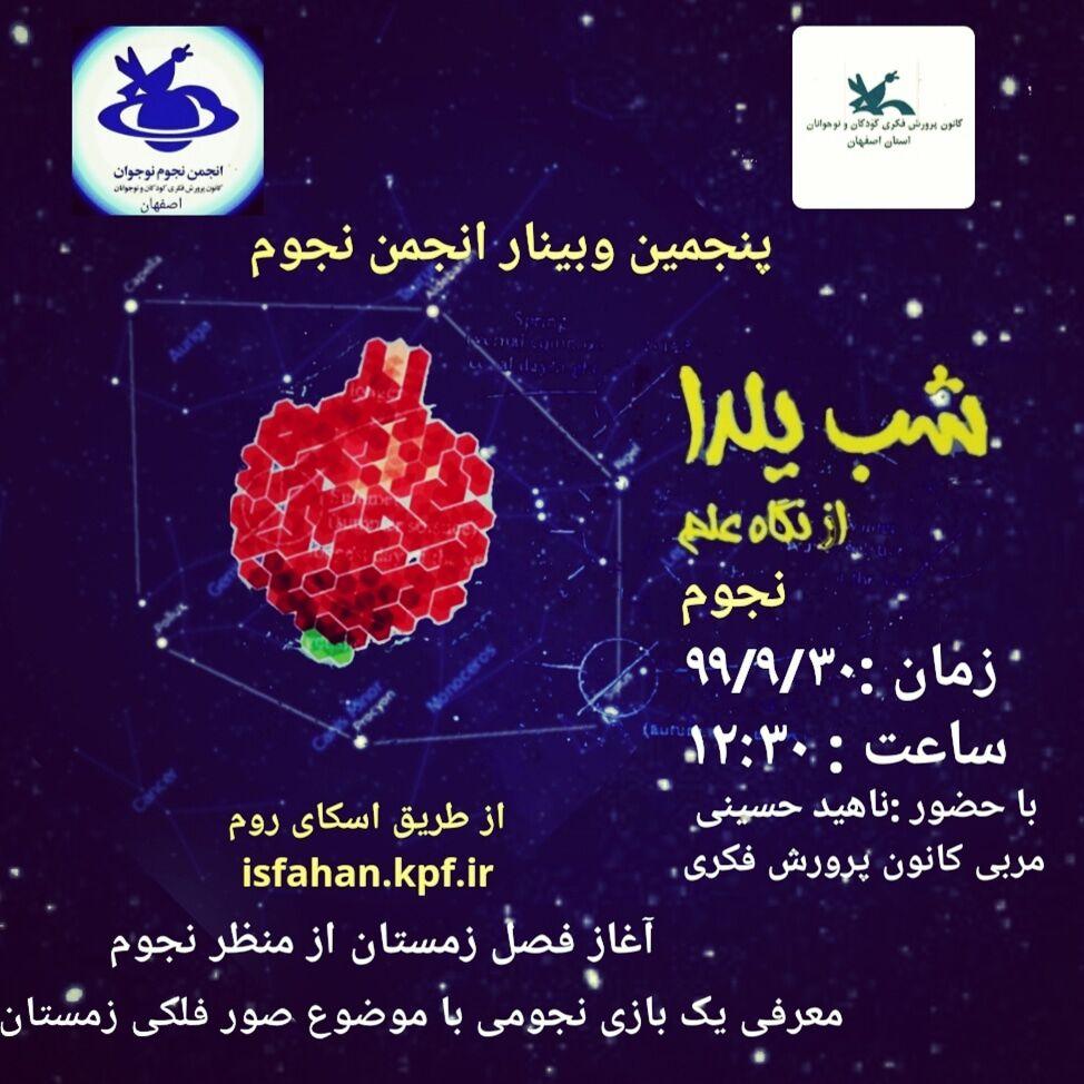 شب یلدا از منظر علم نجوم
