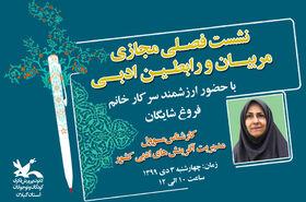 نشست فصلی مربیان و رابطان ادبی کانون استان گیلان