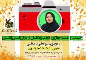 «سوژه یابی در عکاسی»، موضوع هشتمین نشست انجمن عکاسان نوجوان کانون گلستان