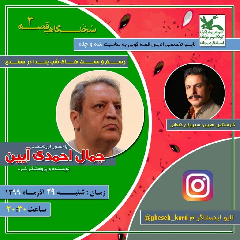 جمال احمدی آیین نویسنده و پژوهشگر کرد میهمان لایو قصه گویی کانون کردستان بود