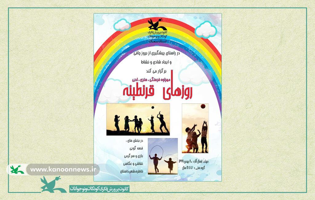فراخوان مهروارهی «روزهای قرنطینه» در کانون سمنان منتشر شد