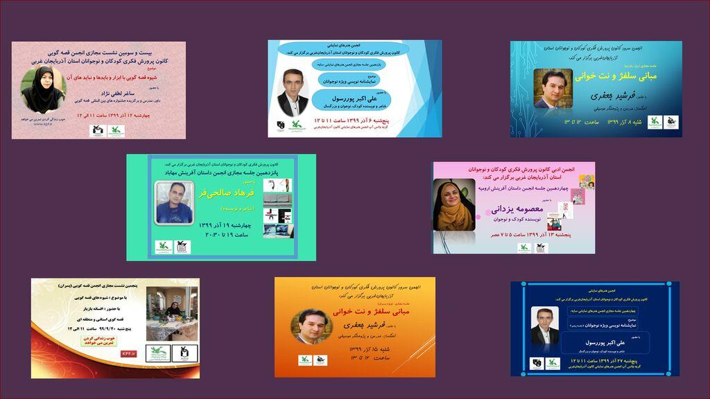 برگزاری ۱۴ کارگاه مجازی توسط انجمنهای تخصصی کانون آذربایجان غربی در آذر ۹۹