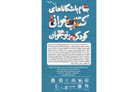 درخشش ۵ عضو کتابخوان کانون استان همدان در جام باشگاههای کتابخوانی