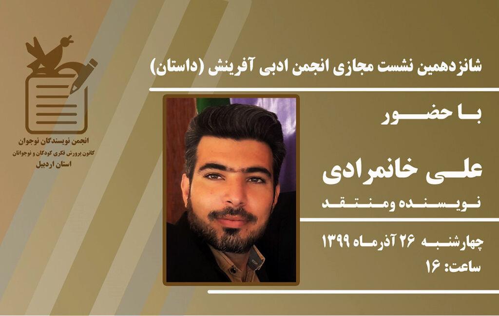 شانزدهمین نشست مجازی انجمن ادبی کانون استان اردبیل به موضوع داستان پرداخت