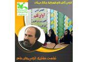 تاریخچه شعر نوجوان ایران بررسی شد