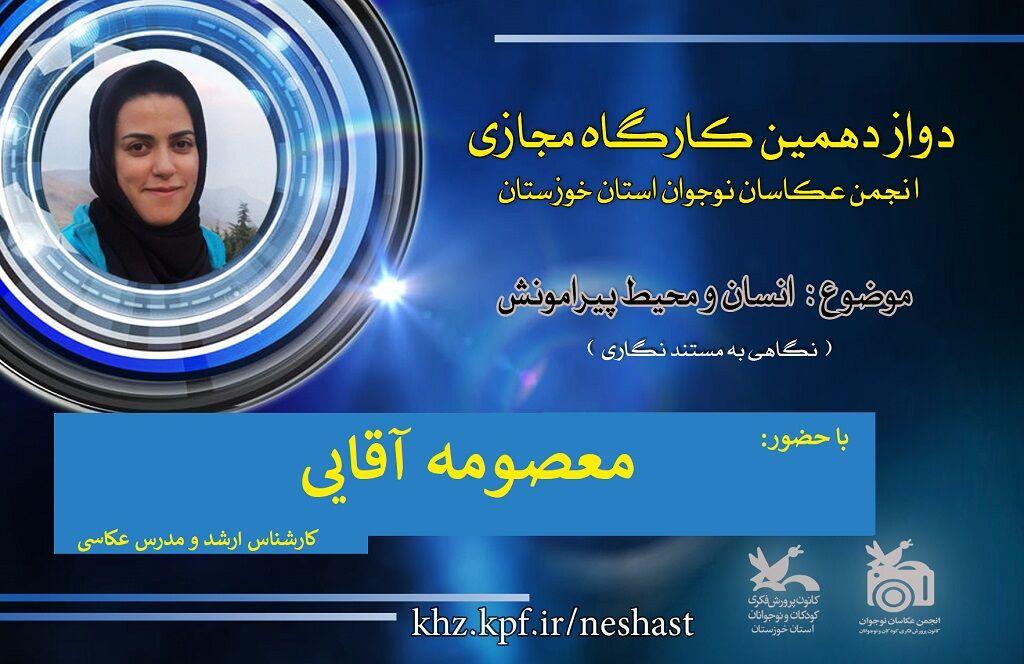 دوازدهمین نشست انجمن عکاسان نوجوان استان خوزستان مجازی برگزار شد