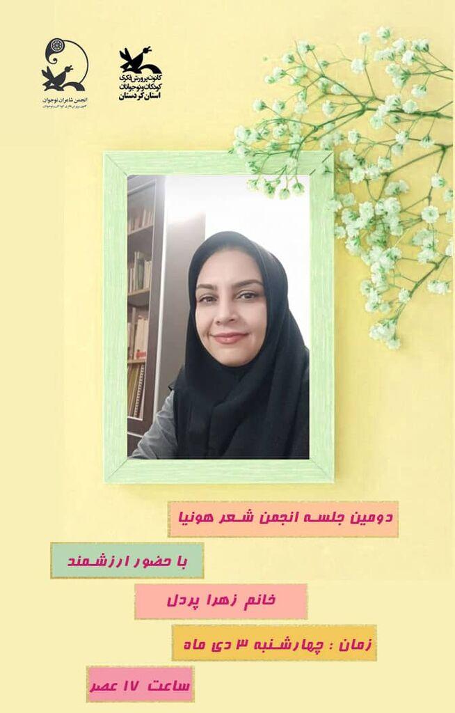 نقد و بررسی آثار انجمن شعر هونیا با حضور زهرا پردل