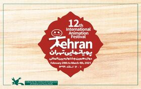 12th Tehran International Animation Festival is Held in 2022