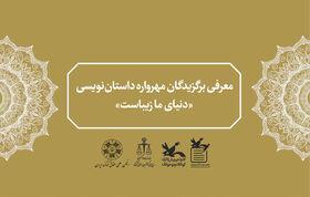 برگزیدگان کرمانی مهرواره داستاننویسی «دنیای ما زیباست» شناخته شدند