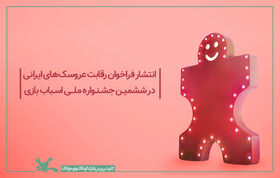 انتشار فراخوان رقابت عروسکهای ایرانی در ششمین جشنواره ملی اسباببازی